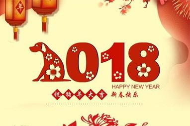 乐穗预祝大家新年快乐!